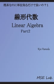 線形代数Part2 - ~Linear Algebra~ ebook by 羽田 京
