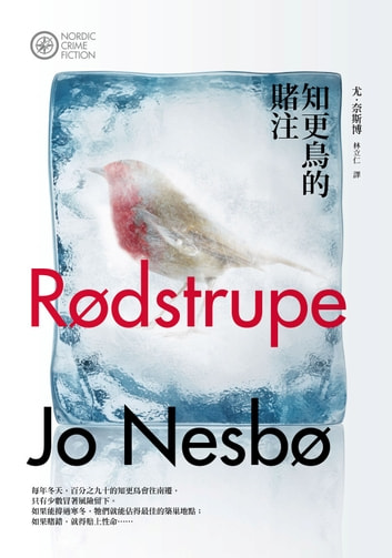 知更鳥的賭注(奈斯博作品集1) - The Redbreast eBook by 尤.奈斯博(Jo Nesbo)