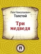 Три медведя ebook by Толстой Л.Н.