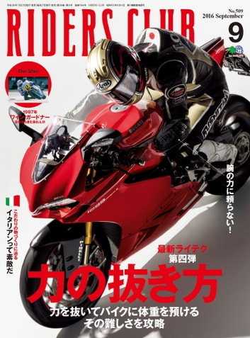RIDERS CLUB 2016年9月号 No.509 ebook by