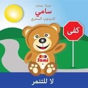 SAMI THE MAGIC BEAR - No To Bullying! ( Arabic ) سامي الدبدوب السحري لا للتنمر - (Full-Color Edition) ebook by Murielle Bourdon, Murielle Bourdon