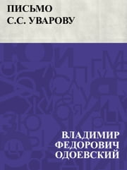 Письмо С.С. Уварову ebook by Владимир Одоевский