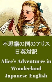不思議の国のアリス 日英対訳:Alice's Adventures in Wonderland bilingual Japanese-English - 挿絵30枚以上付き:With over thirty illustrations 電子書籍 by Lewis Carroll, 山形 浩生