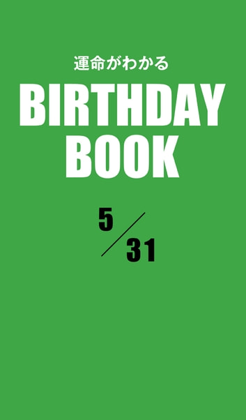 運命がわかるBIRTHDAY BOOK  5月31日 ebook by Zeus