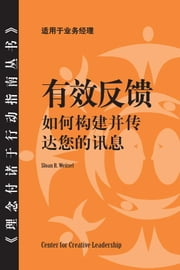Feedback That Works: How to Build and Deliver Your Message (Chinese) ebook by Weitzel, Sloan R.