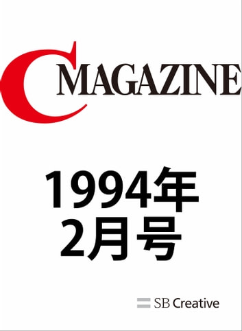 月刊C MAGAZINE 1994年2月号 ebook by C MAGAZINE編集部