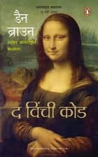 Da Vinci Code - Hindi Edition ebook by Dan Brown