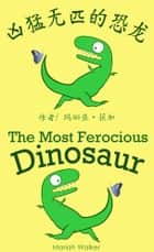凶猛无匹的恐龙 / The Most Ferocious Dinosaur (简体中文及英文) ebook by Mariah Walker