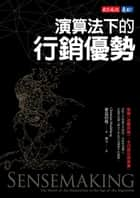 演算法下的行銷優勢 - Sensemaking: The Power of the Humanities in the Age of the Algorithm ebook by 麥茲伯格Christian Madsbjerg, 譚天