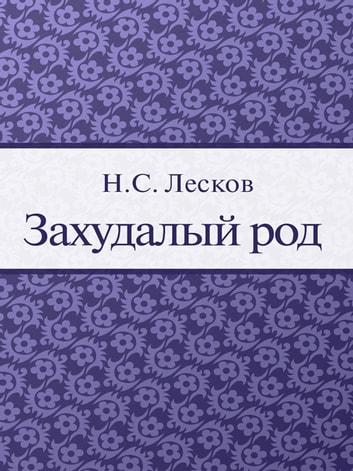 Захудалый род ebook by Лесков Н.С.