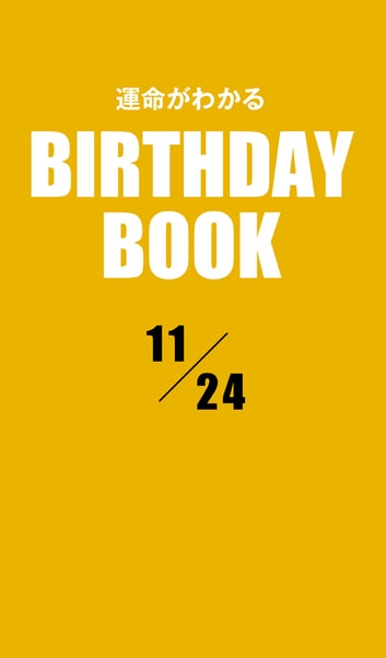 運命がわかるBIRTHDAY BOOK 11月24日 ebook by Zeus