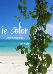 ie color - ~伊江島旅写真集~ ebook by u-key
