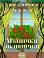 Мънички зеленички ebook by