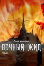 Вечный жид ebook by Сергей Могилевцев