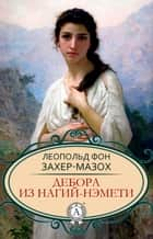Дебора из Нагий-Нэмети ebook by Леопольд фон Захер-Мазох