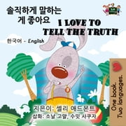 I Love to Tell the Truth (Korean English Children\