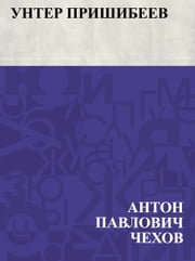 Унтер Пришибеев ebook by Антон Чехов