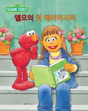 엘모의 첫 번째 보모 - Elmo's First Babysitter ebook by Sesame Workshop,Workshop,Sesame