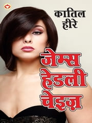 Katil Heere - कातिल हीरे ebook by James Hadley Chase