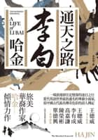 通天之路:李白 - The Banished Immortal:A Life of Li Bai 電子書 by 哈金(Ha Jin), 湯秋妍