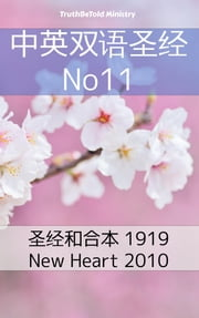 中英双语圣经 No11 - 圣经和合本 1919 - New Heart 2010 ebook by TruthBeTold Ministry, Joern Andre Halseth, Calvin Mateer,...
