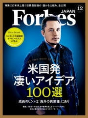 ForbesJapan 2015年12月号 ebook by atomixmedia Forbes JAPAN編集部