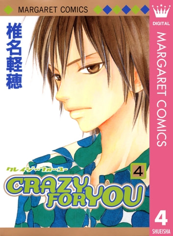 CRAZY FOR YOU 4 ebook by 椎名軽穂