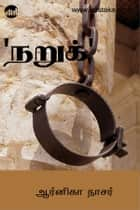 Naruk ebook by Arnika Nasser