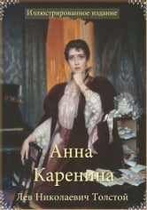 Anna Karenina (Illustrated and Russian Edition) ebook by Leo Tolstoy