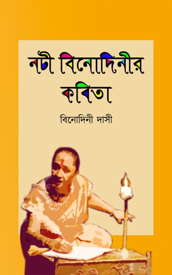 Nati Binodinier Kobita (নটী বিনোদিনীর কবিতা) - A Collection Of Bengali Poems ebook by Binodini Dasi (বিনোদিনী দাসী)