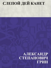 Слепой Дей Канет ebook by Александр Грин
