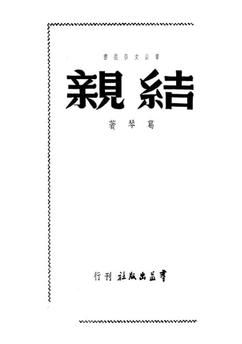 結親 ebook by 葛琴