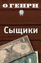 Сыщики ebook by О. Генри
