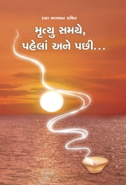 Death: Before, During & After...: What happens when you Die (In Gujarati) ebook by Dada Bhagwan, Dr. Niruben Amin