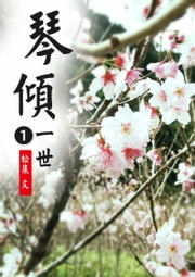 琴傾一世01 ebook by 松泉