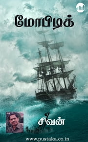 Mobydick ebook by Sivan