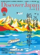 Discover Japan 2017年11月號 Vol.73 【日文版】 ebook by Discover Japan編輯部