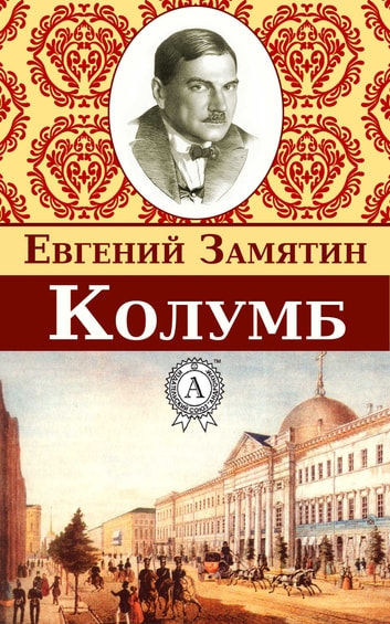 Колумб ebook by Евгений Замятин