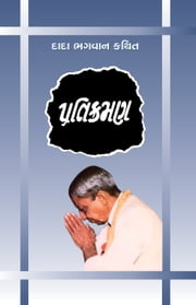 Pratikraman: Freedom Through Apology & Repentance (Full Version) (Gujarati) ebook by Dada Bhagwan