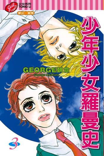 少年少女羅曼史 (3) ebook by GEORGE朝倉
