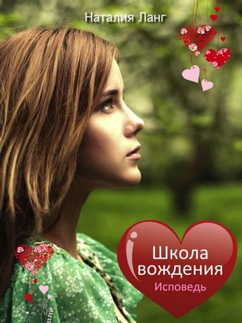 Школа вождения. Исповедь. ebook by Nataliya Lang