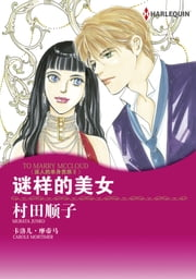 禾林漫画: 谜样的美女 - Harlequin Comics ebook by Carole Mortimer