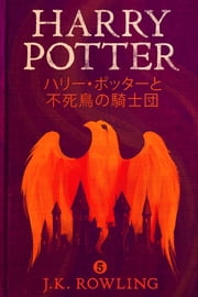 ハリー・ポッターと不死鳥の騎士団 - Harry Potter and the Order of the Phoenix ebook by J.K. Rowling, Yuko Matsuoka