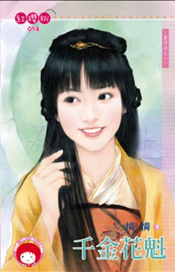 千金花魁~喜洋洋之一 ebook by 憐憐