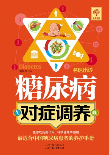 Symptomatic Treatment of Diabetes ebook by Xie Peifeng