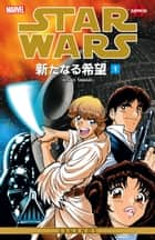 Star Wars A New Hope Vol. 1 ebook by George Lucas, Hisao Tamaki