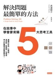 解決問題最簡單的方法 - Problem Solving 101: A Simple Book for Smart People ebook by 渡邊健介 Kensuke Watanabe