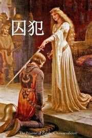 The Prisoner of Zenda, Chinese edition ebook by Anthony Hope
