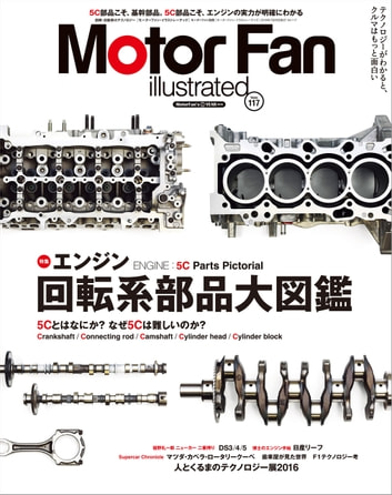 Motor Fan illustrated Vol.117 ebook by 三栄書房