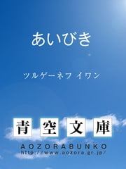 あいびき ebook by Kobo.Web.Store.Products.Fields.ContributorFieldViewModel